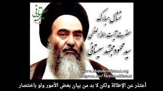 فرحة الزهراء (ع) لا تتويج الحجة  -  رواية أحمد بن إسحاق القمي     آية الله السيد محمود السيستاني