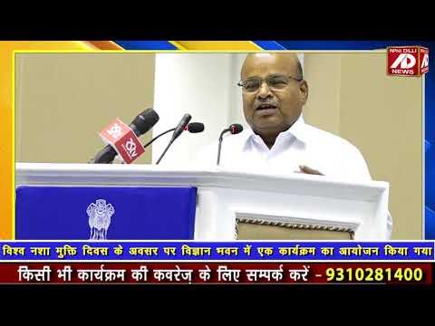सामाजिक न्याय और अधिकारिता मंत्रालय ने मनाया विश्व नशा मुक्ति दिवस #hindi #breaking #news #apnidilli