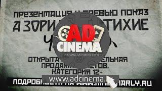 «А зори здесь тихие 3D» - Реклама для кинотеатров
