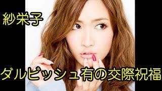 3月2日、女優の紗栄子(28)が 女性向け下着ブランド「ピーチ・ジョン...