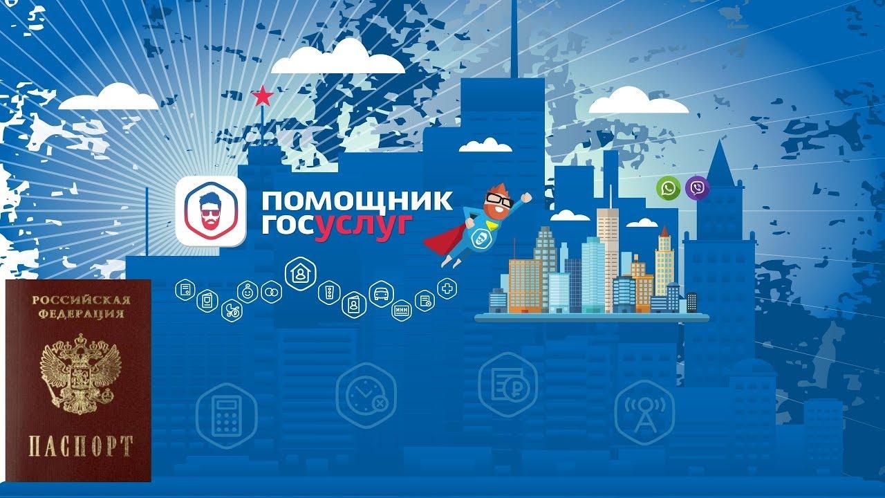 Получение Замена Паспорта РФ через госуслуги 2019