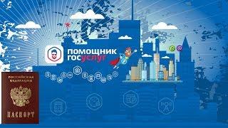 получение Замена Паспорта РФ через госуслуги 2020