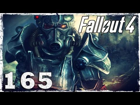 Смотреть прохождение игры Fallout 4. #165: Да что там происходит!??