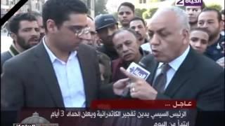 مصطفى بكري: 'إحنا ساكتين على القتلة ليه!' ..فيديو