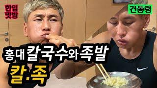 한입맛방_홍대칼국수와족발_홍대맛집