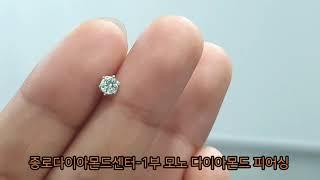 1부 모노 다이아몬드 피어싱