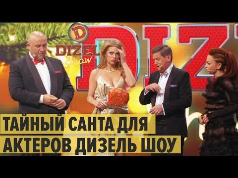 Тайный Санта на НОВЫЙ ГОД 2020: Подарки для актеров Дизель Шоу | ЮМОР ICTV