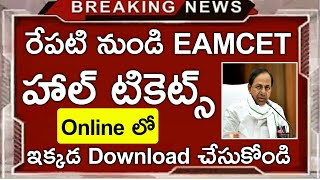 TS Eamcet Hall ticket Download from Tomorrow|How to Download TS EAMCET Exam Hall 2020|Ts Inter Suply