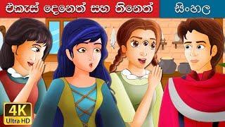 එක් ඇස දෙකක් ඇස් තුනක් ඇස්   Sinhala Cartoon   Sinhala Fairy Tales