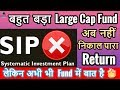 Reliance Large Cap Fund Detail ANALYSIS | Best Large Cap Funds | Top Large Cap Mutual Funds