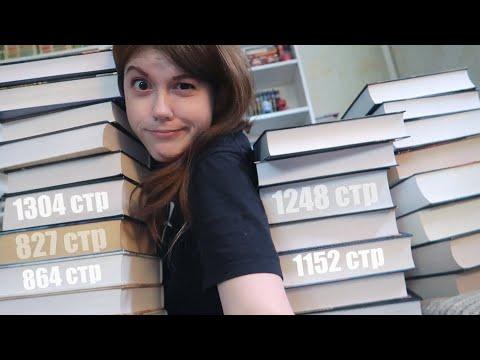 ПОЧЕМУ Я ИЗБЕГАЮ ТОЛСТЫХ КНИГ?😬Самые БОЛЬШИЕ книги в моей коллекции || 800+ страниц