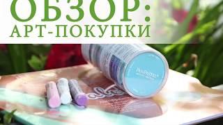 ОБЗОР АРТ-ПОКУПОК: палитра для акрила, PanPastel и др.