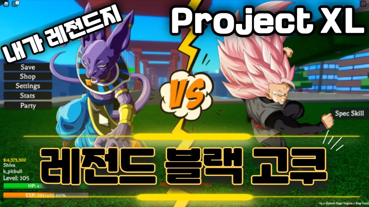 로블록스 프로젝트 XL ! 레전드 블랙고쿠 등장  !! 비루스 Vs 블랙고쿠 ! ProjectXL