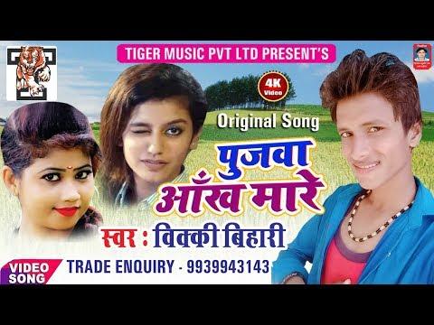Pujwa Aankh Mare - Original Song - Vicky Bihari - 2019 Pujwa Hit Song