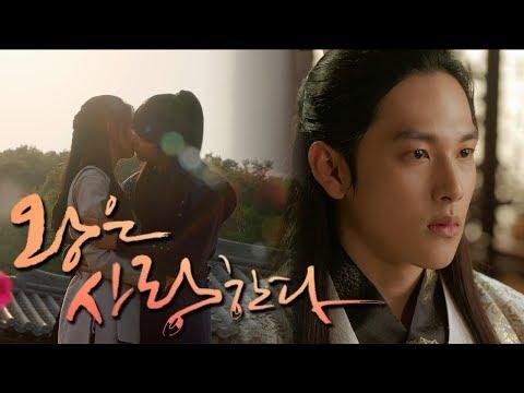 [The King In Love] Yoona ♥ Lim Si-wan ♥ Hong Jong-hyun, Love Story