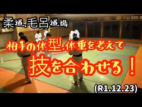 ランキング1位へのダメ出し!ブッたるんどるから!柔道、毛呂道場(R1.12.23)