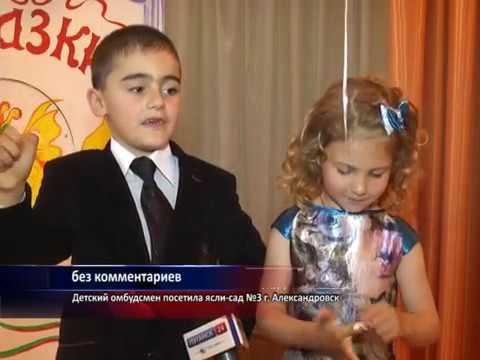 ГТРК ЛНР Детский омбудсмен посетила ясли сад №3 г  Александровск  31 мая 2016