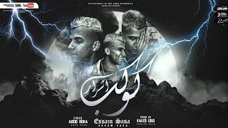 مهرجان كوكب اشرار ( 2020 خدت قلوب البنادمين ) عصام صاصا - توزيع خالد لولو Essam Sasa Kwkab AshraR