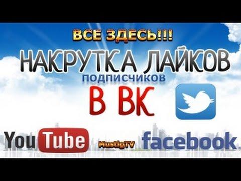 В КОНТАКТЕ - социальная сеть