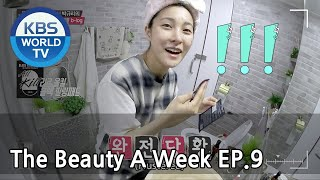 The Beauty A Week | 더 뷰티 어위크 EP 9 [SUB : ENG /2018.04.28]