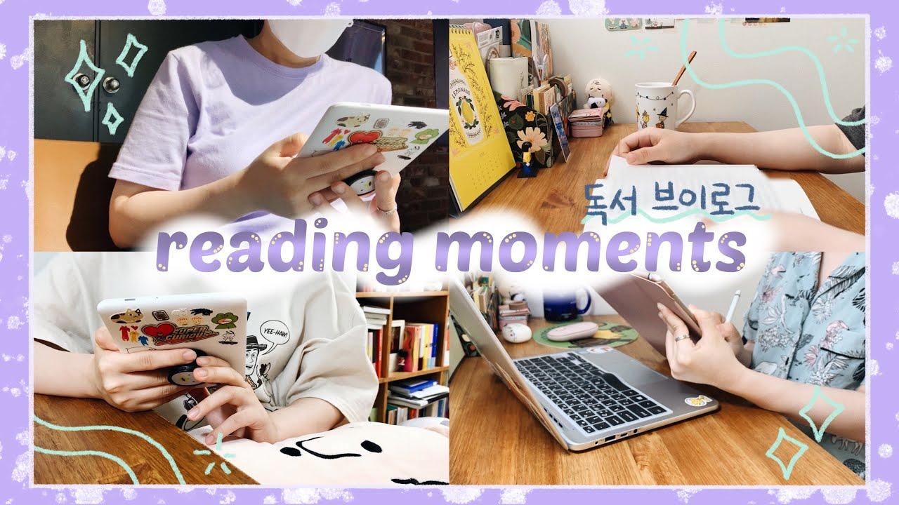 (eng) reading moments ☀️🌿 영화관에서 잠깐 책 읽기, 민트초코러버, 쌀종이 떡볶이 만들기, 헝거게임에 진심인 북튜버