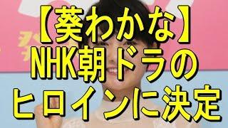 【関連動画】 葵わかな(乙女新党)「仮契約のシンデレラ」&柏木ひなた...