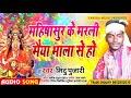#मिंटु पुजारी | New Bhakti Song 2020 | महिषासुर के मरली मैया भालासे हो | New Bhojpuri Devi Geet 2020 Mix Hindiaz Download