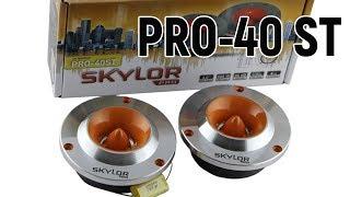 Рупорные твитеры Skylor Pro PRO-40ST обзор, сравнение с другими, отзыв о звучании, рекомендации.