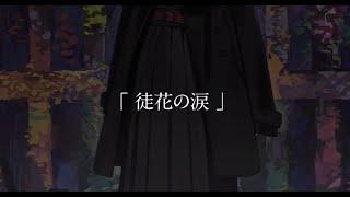 ウォルピスカーター MV『徒花の涙』
