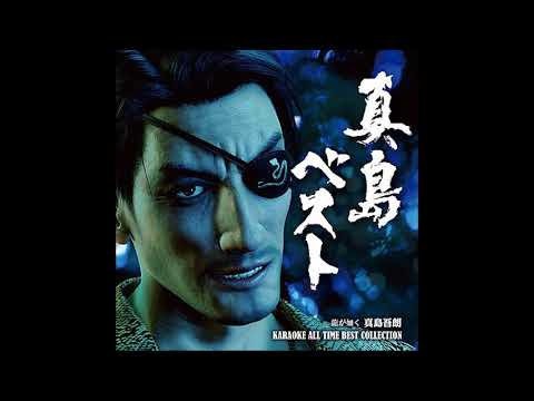 Goro Majima Karaoke All Time Best Collection - Full OST