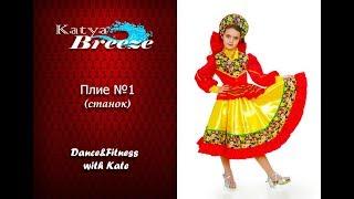 Урок народного танца - Плие №2