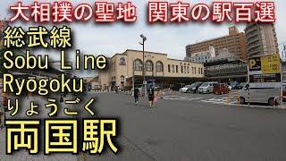 JR東日本 総武線 両国駅に登ってみた Ryōgoku Station. JR East Sobu Line