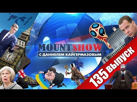 Британцы хотят отобрать ЧМ 2018 / МЕДВЕДЕВ уходит в ОТСТАВКУ. Попугай ПОРОШЕНКО. MOUNT SHOW #135