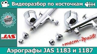 Разбор по косточкам + тест-драйв: Аэрографы JAS 1183 и 1187