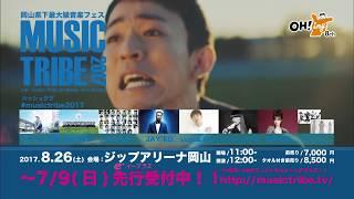 【ファンキー加藤編】8/26(土)開催!『MUSIC TRIBE2017』