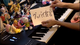 「グッバイ宣言(Goodbye Sengen)」を弾いてみた【ピアノ】