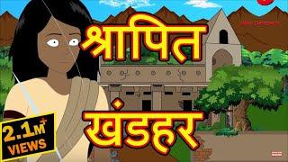 Stories For Kids  Hindi Cartoon For Children