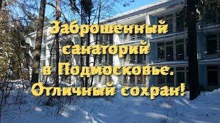 Заброшенный санаторий в Подмосковье. Отличный сохран