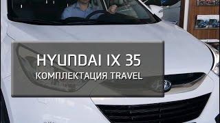 Hyundai ix35. Комплектация Travel смотреть