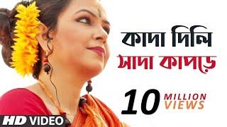 Kada Dili Sada Kapore ft. Paromieta | Jhumur Song | Bangla New Song | Folk Studio Bangla 2018