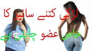Kya Aurat Lamba Or Mota Nafs Lun Pasand Karti Hai !!