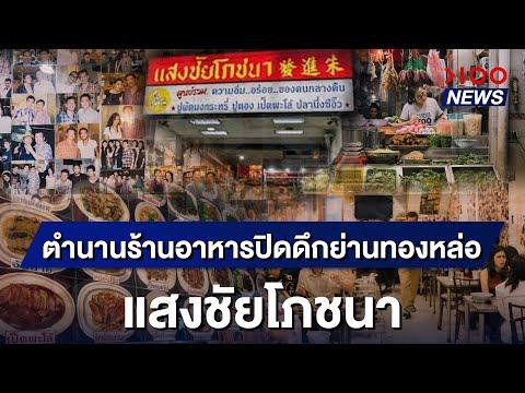 ตำนานร้านอาหารปิดดึกย่านทองหล่อ แสงชัยโภชนา  | 100NEWS