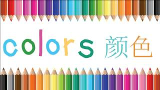 Learn Colors in English and Mandarin Chinese | 颜色