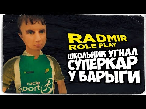 ШКОЛЬНИК УКРАЛ СУПЕРКАР У БАРЫГИ! ● RADMIR RP (CRMP) #4