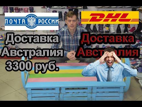 ШОК - Сравнил цены Доставки Почта России и DHL .  Как заработать на Ebay.