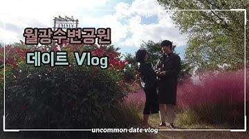 월광수변공원 데이트 vlog / 걷고 걷는 데이트 / 돗자리 소풍
