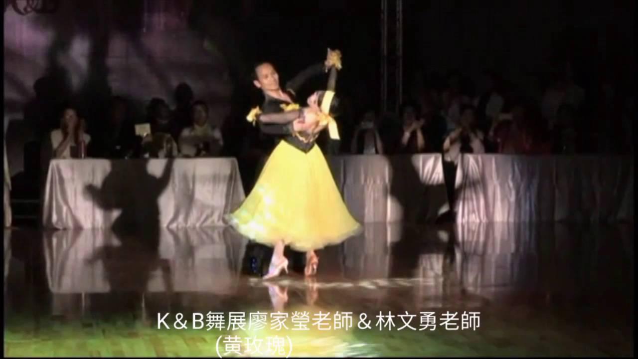K&B2016舞展林文勇老師&廖家瑩老師表演(黃玫瑰) - YouTube