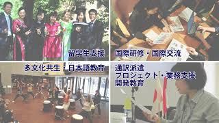 一般社団法人日本国際協力センターJICE動画