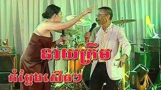 Comedy By Neay Krem + And Neay Krem Sing