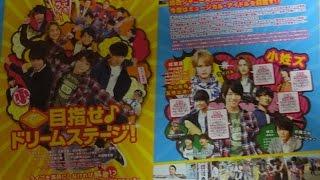 関西ジャニーズJr の目指せ♪ドリームステージ!劇場限定グッズ(2) 2016...